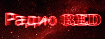Логотип Радио RED
